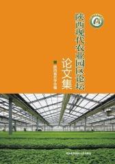 陕西现代农业园区论坛论文集(仅适用PC阅读)