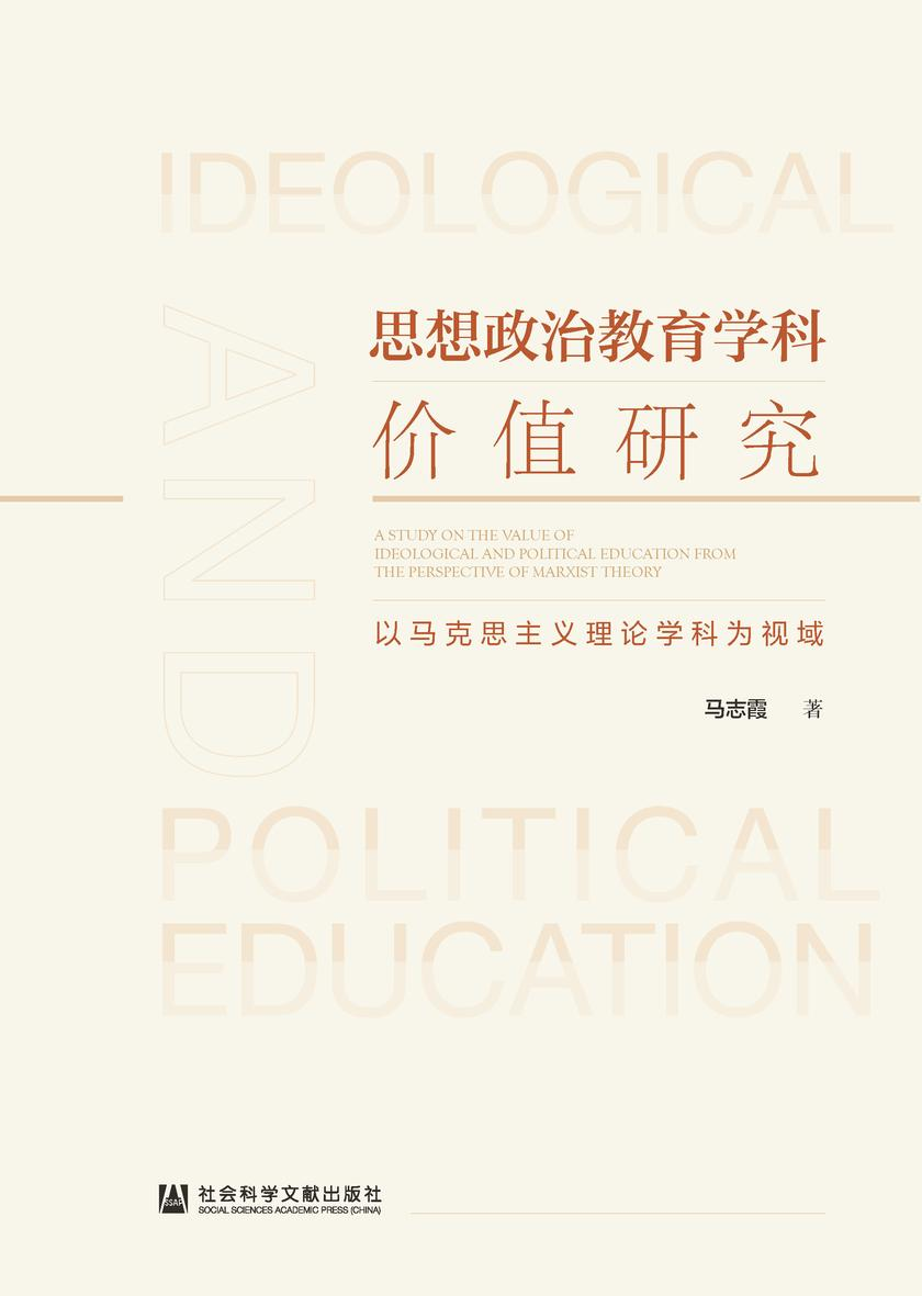 思想政治教育学科价值研究:以马克思主义理论学科为视域