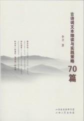 古诗词文本细读与实践策略70篇