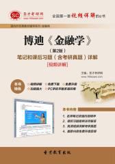 圣才学习网·博迪《金融学》(第2版)笔记和课后习题(含考研真题)详解[视频讲解](仅适用PC阅读)