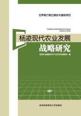 杨凌现代农业发展战略研究(仅适用PC阅读)