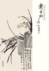 经典绘画临摹范本·齐白石梅兰竹菊篇(二)