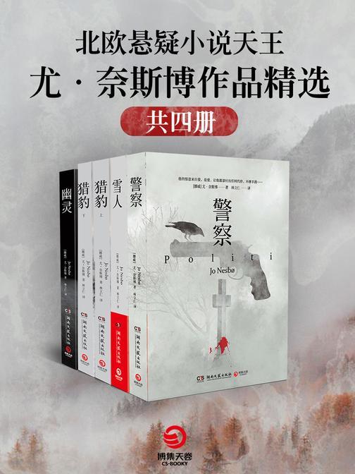 北欧悬疑小说大师天王·奈斯博作品精选(全4册)