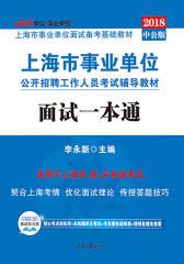 中公2018上海市事业单位考试辅导教材面试一本通