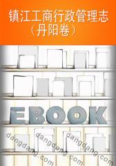 镇江工商行政管理志(丹阳卷)(仅适用PC阅读)