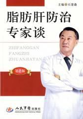 脂肪肝防治专家谈