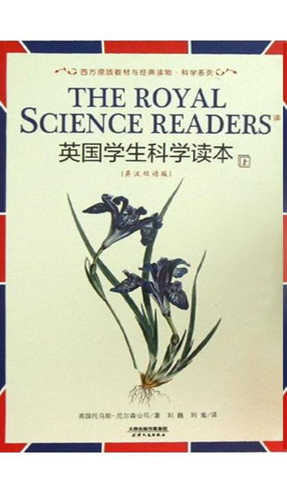 英国学生科学读本(英汉双语版·上下册)