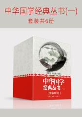 中华国学经典丛书(一)(套装共6册)