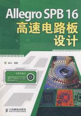 Allegro SPB 16高速电路板设计(附光盘)(试读本)