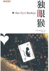 独眼猴(试读本)