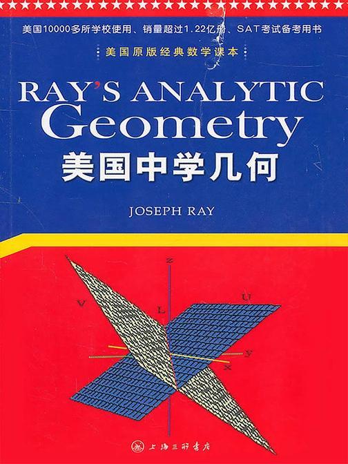美国中学几何