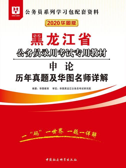 (2020)黑龙江省公务员录用考试专用教材:申论历年真题及华图名师详解