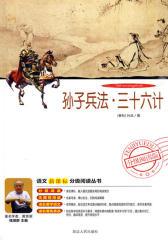 孙子兵法·三十六计(仅适用PC阅读)