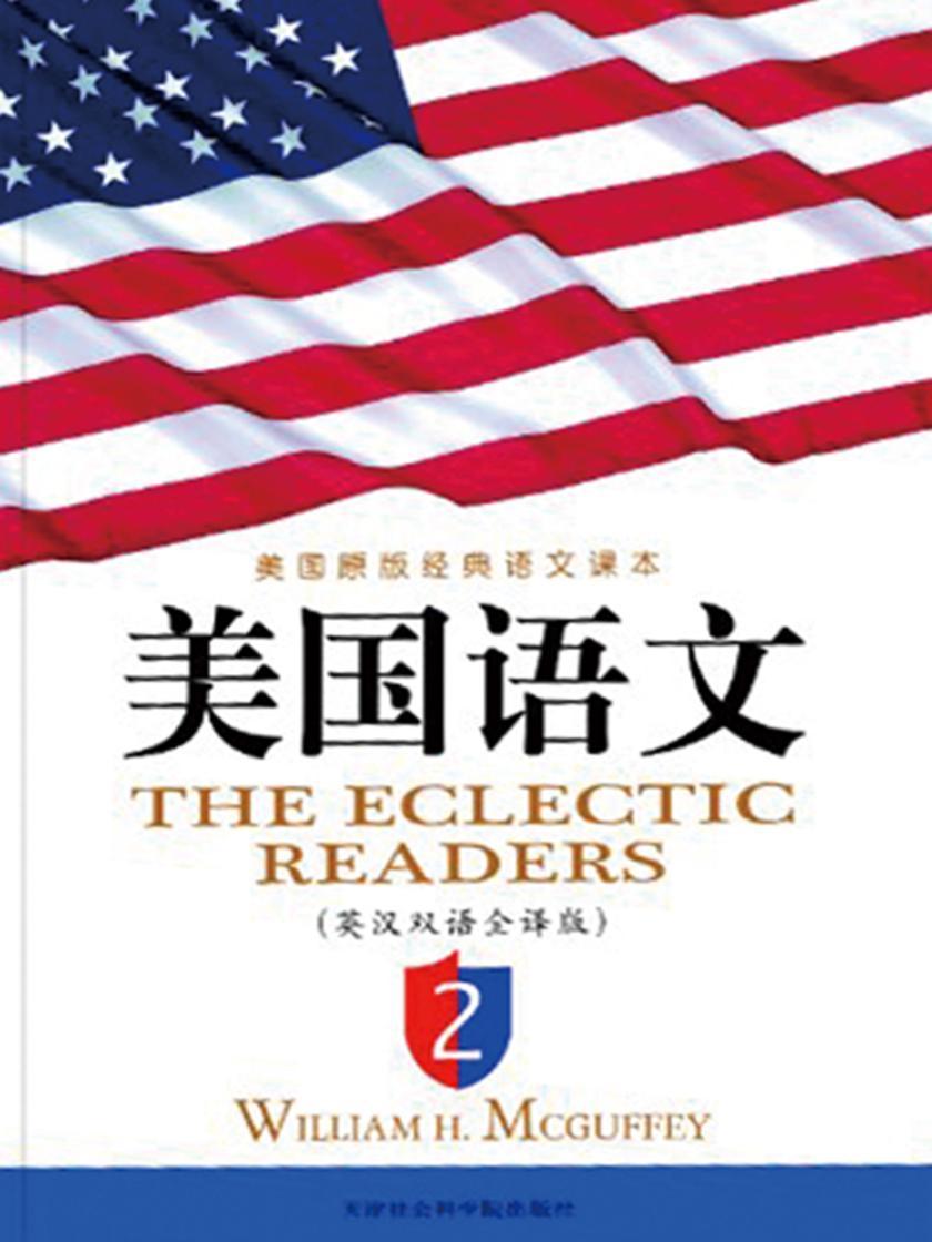 美国语文(英汉双语全译版)(第二册)