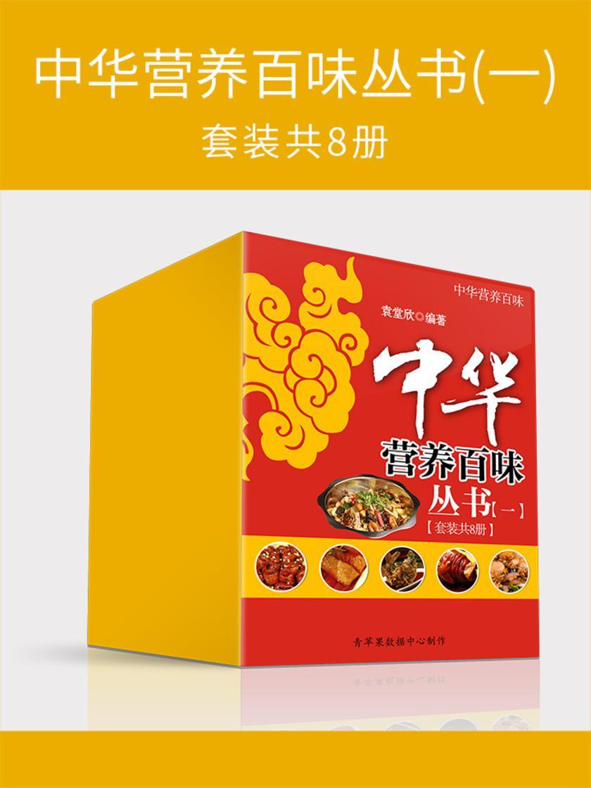中华营养百味丛书(一)(套装共8册)