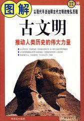 图解古文明(试读本)