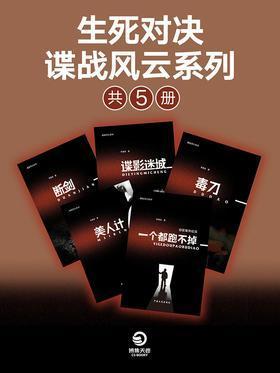 生死对决·谍战风云系列(共5册)