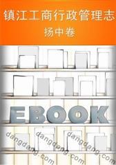 镇江工商行政管理志(扬中卷)(仅适用PC阅读)