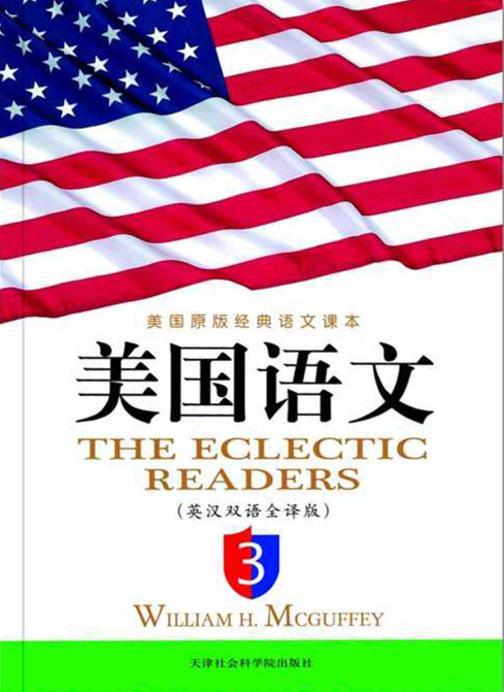美国语文(英汉双语全译版)(第三册)