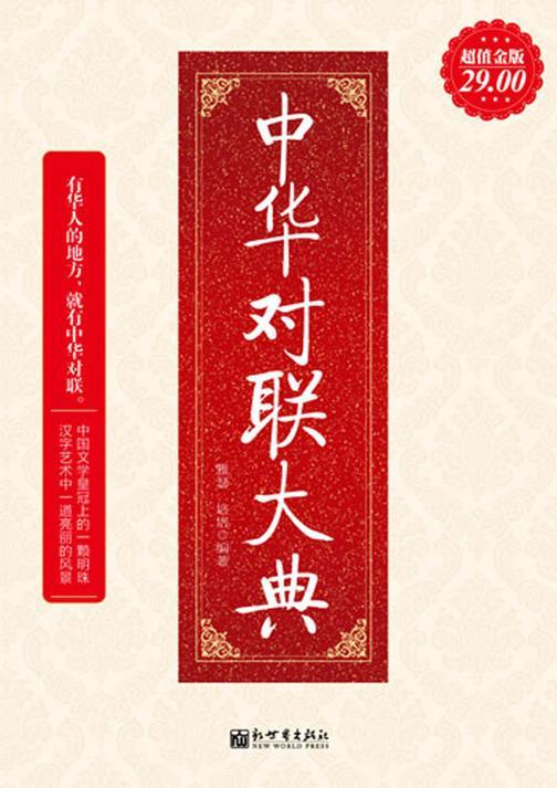 超值金版-中华对联大典