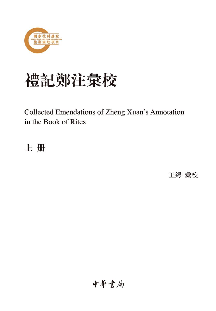 礼记郑注汇校(全二册)--国家社科基金后期资助项目