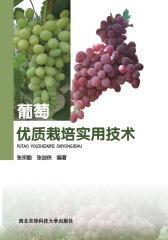 葡萄优质栽培实用技术(仅适用PC阅读)