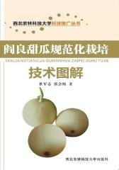 阎良甜瓜规范化栽培技术图解(仅适用PC阅读)
