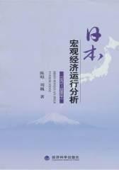 日本宏观经济运行分析(1871-2008年)(仅适用PC阅读)