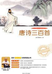 唐诗三百首(仅适用PC阅读)