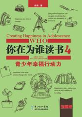 青少年幸福行动力:珍藏版