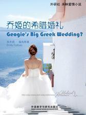乔姬的希腊婚礼