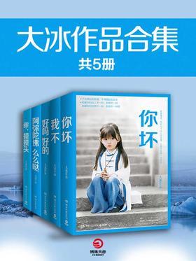 大冰作品集(全5册)