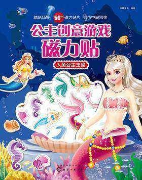 公主创意游戏磁力贴.人鱼公主王国