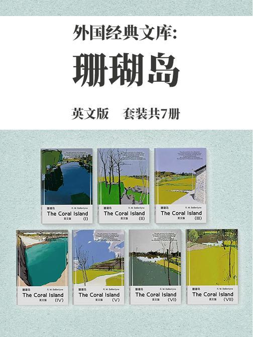外国经典文库:珊瑚岛-英文版(套装共7册)