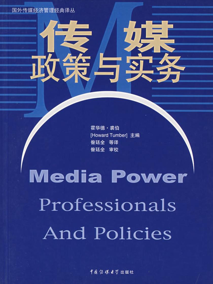 传媒政策与实务(仅适用PC阅读)
