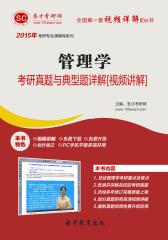 圣才学习网·2015年管理学考研真题与典型题详解[视频讲解](仅适用PC阅读)