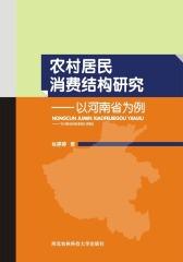 农村居民消费结构研究:以河南省为例(仅适用PC阅读)