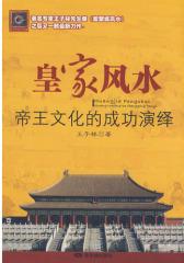 皇家风水(试读本)