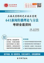 2016年上海大学影视艺术技术学院641新闻传播理论与方法考研全套资料(仅适用PC阅读)