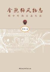 金瓶梅风物志——明中叶的百态生活