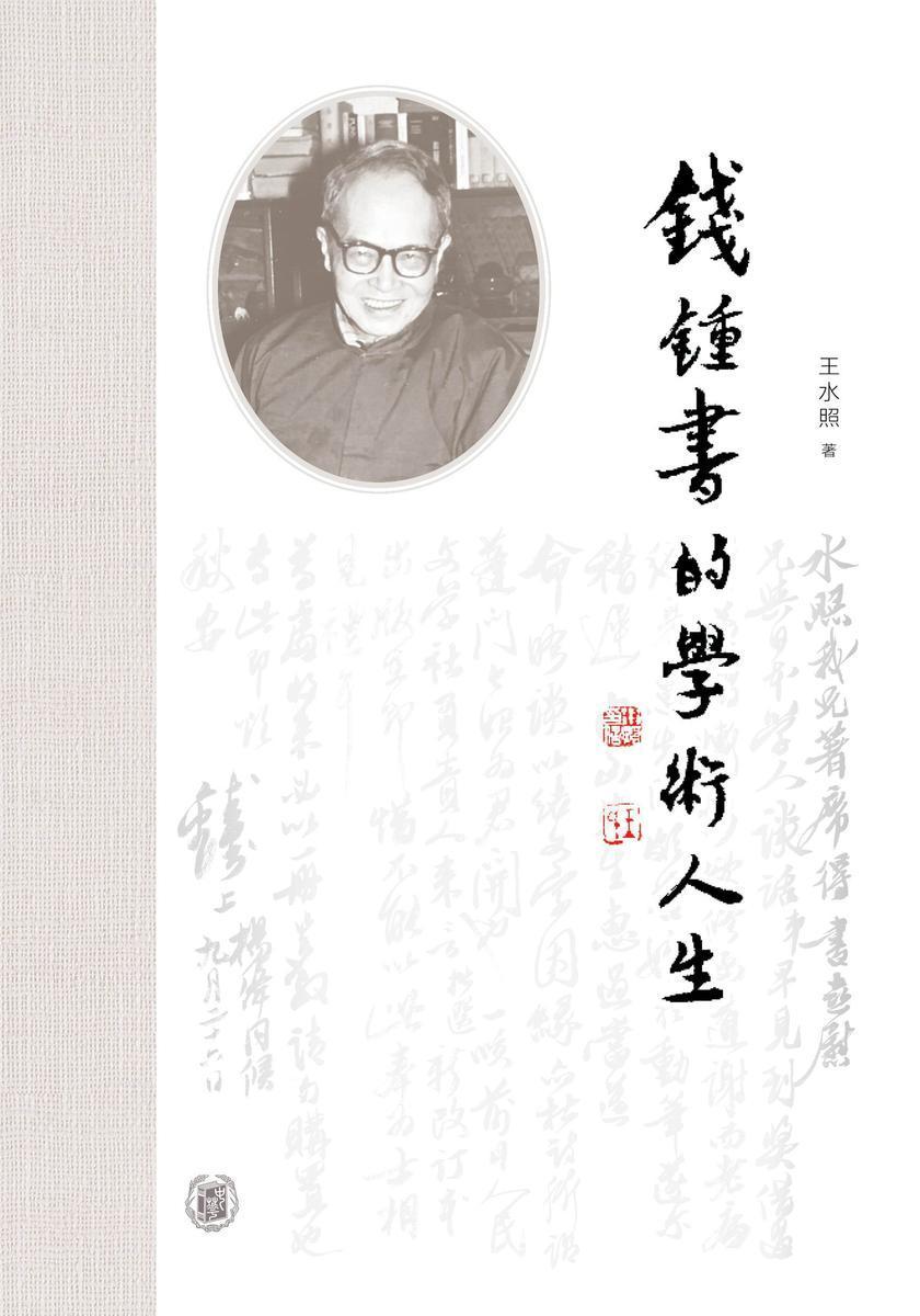 钱锺书的学术人生(精)