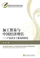 加工贸易与中国经济增长中青年经济学家文库(仅适用PC阅读)
