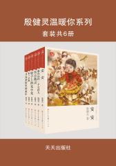 殷健灵温暖你系列(套装共6册)