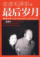 走进毛泽东的 后岁月(试读本)