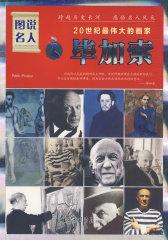 20世纪最伟大的画家:毕加索
