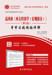 圣才学习网·高鸿业《西方经济学(宏观部分)》(第5版)章节习题精编详解(仅适用PC阅读)