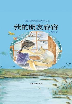 儿童文学大师任大霖书系:我的朋友容容