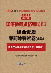 中公2018国家教师资格考试综合素质考前冲刺试卷中学