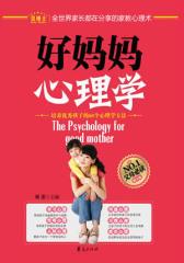 好妈妈心理学(试读本)