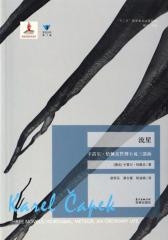 流星--卡雷尔·恰佩克哲理小说三部曲